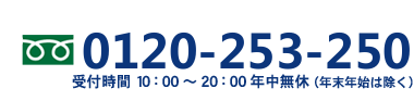 0120-083-084 受付時間10:00-20:00年中無休(年末年始は除く)