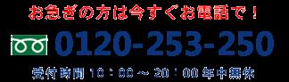 受付時間10:00-20:00年中無休(年末年始は除く)