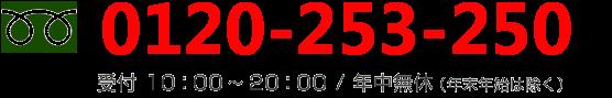 フリーダイヤル受付10:00~20:00年中無休(年末年始は除く)